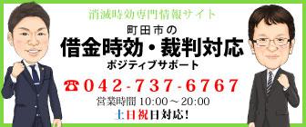 町田市の借金時効・裁判対応ポジティブサポート